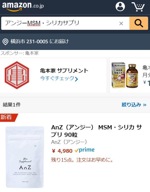 アンジーMSM・シリカサプリ Amazon