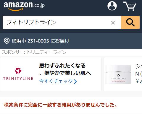 フィトリフトラインナップ(お試し)はAmazon・楽天で売ってる?