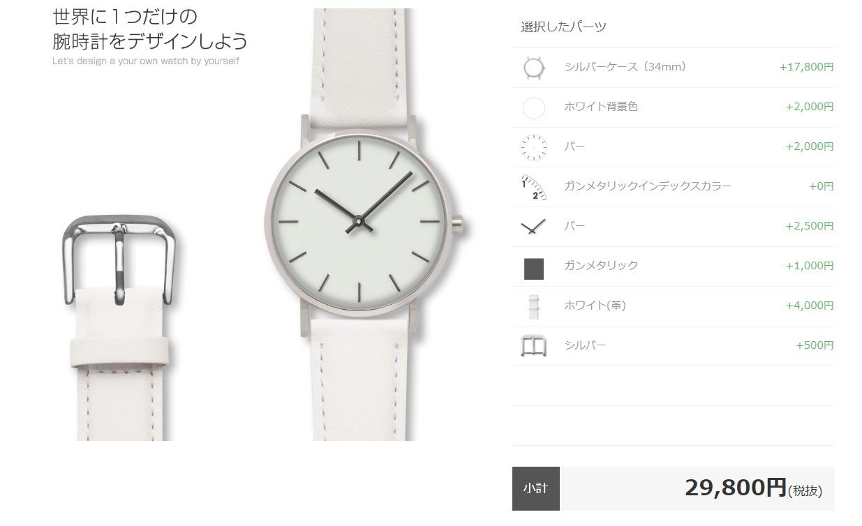 最新!オーダーメイド腕時計SLANTの特別キャンペーン情報