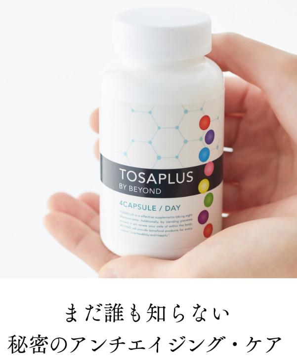 TOSAPLUS(トウサプラス)とは