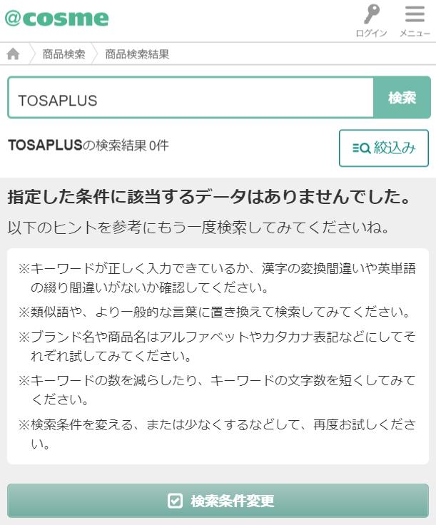 TOSAPLUS(トウサプラス) アットコスメ