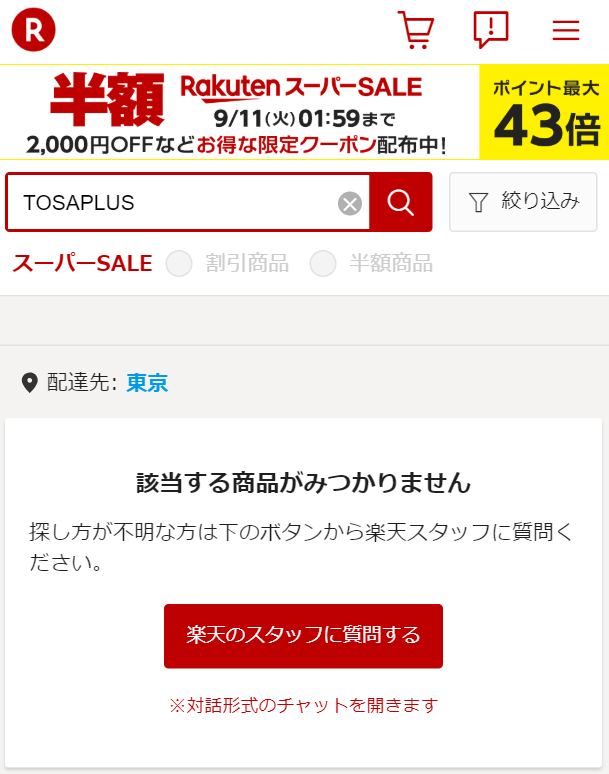 TOSAPLUS(トウサプラス) 楽天