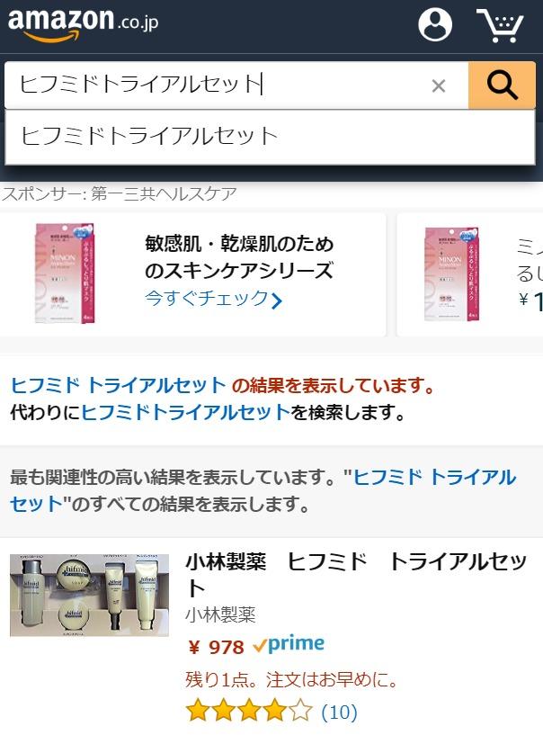 ヒフミドトライアルセット Amazon