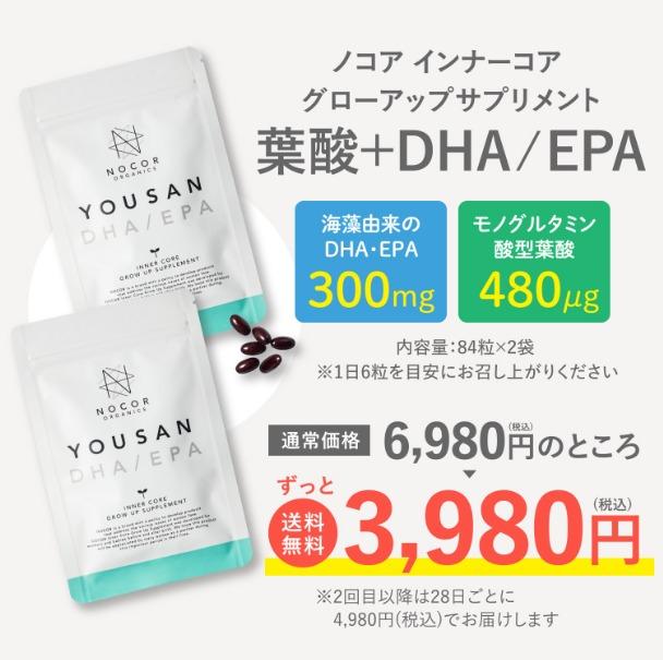ノコア葉酸サプリ 特別キャンペーン情報