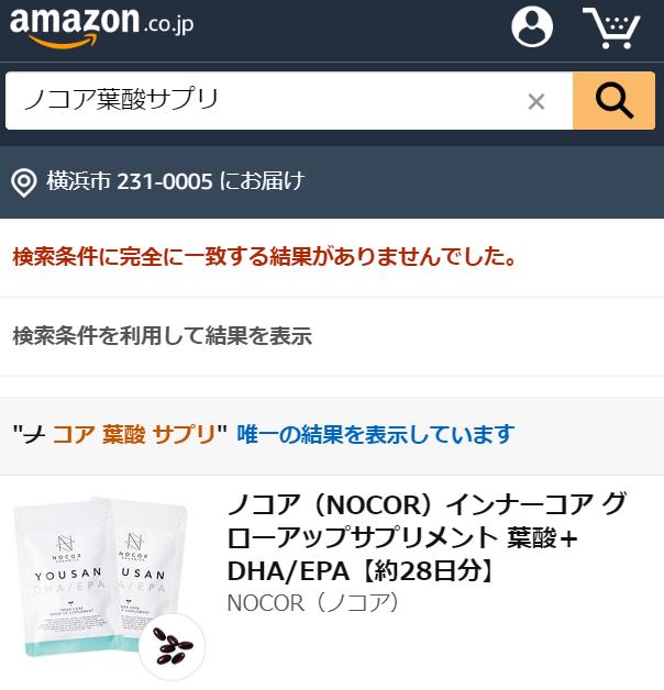 ノコア葉酸サプリ Amazon