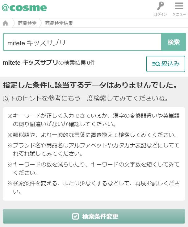 mitete キッズサプリ アットコスメ