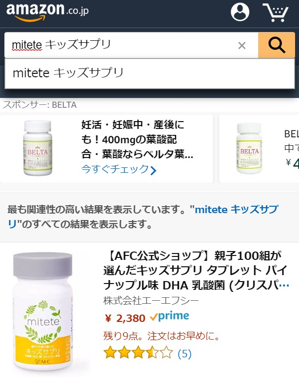mitete キッズサプリ Amazon