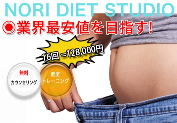 NORI DIET STUDIO(ノリ) 特別キャンペーン情報