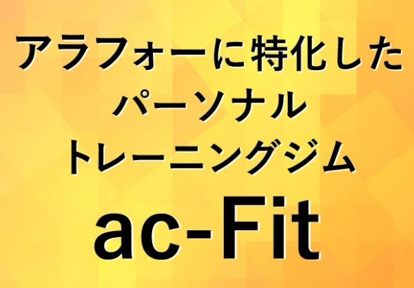 ac-Fit(エーシーフィット)とは