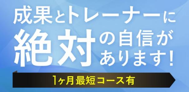 ac-Fit(エーシーフィット) 特別キャンペーン情報