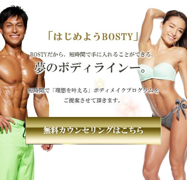 BOSTY(ボスティ) 特別キャンペーン情報