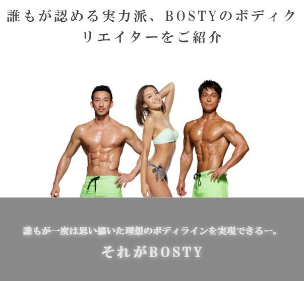 BOSTY(ボスティ)とは
