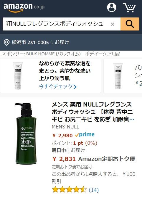 薬用NULLフレグランスボディウォッシュ Amazon
