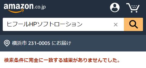 ヒフールHPソフトローション Amazon