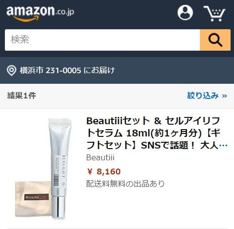 セルアイリフトセラム Amazon