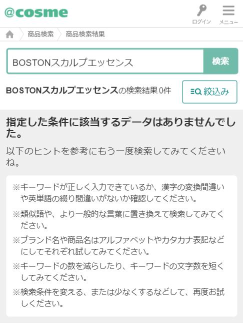 BOSTONスカルプエッセンスのアットコスメランキング