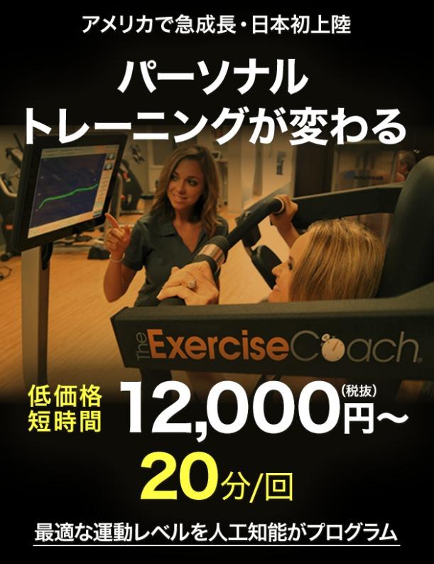 エクササイズコーチ(exercise coach) 特別キャンペーン情報