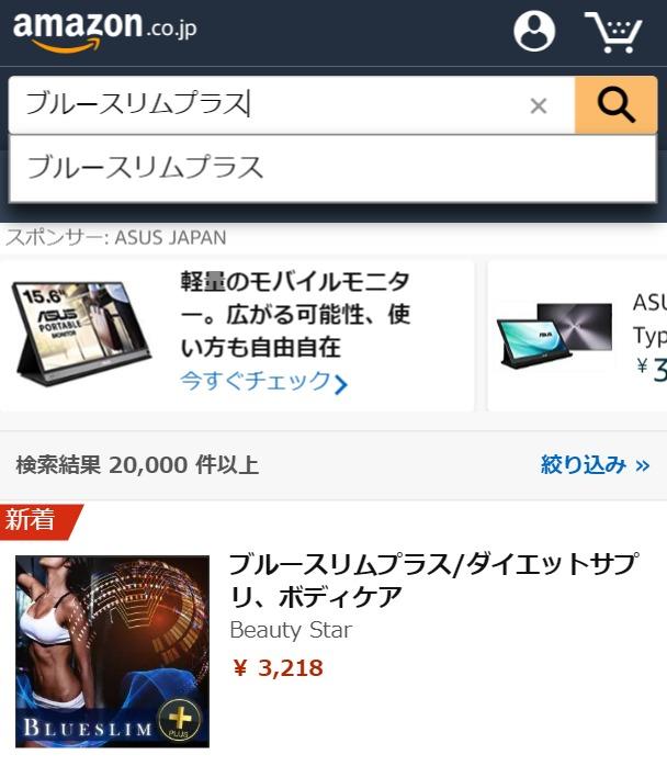 ブルースリムプラス Amazon