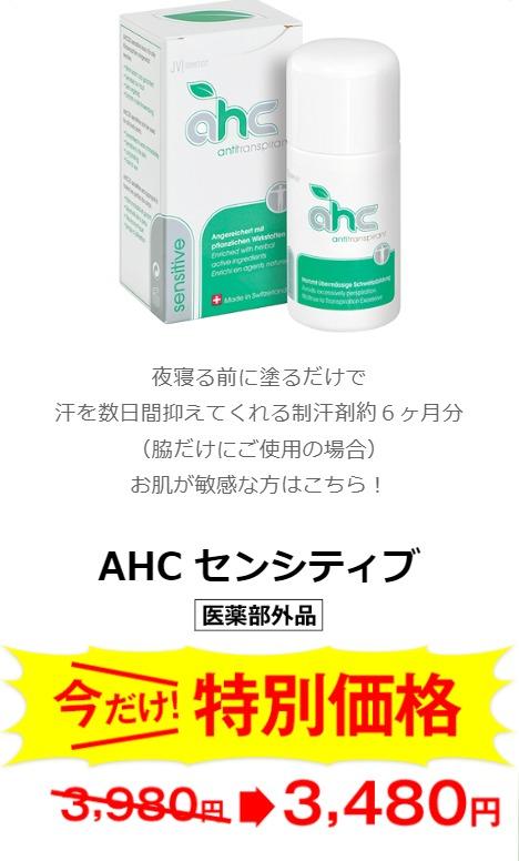 AHCセンシティブ 特別キャンペーン情報
