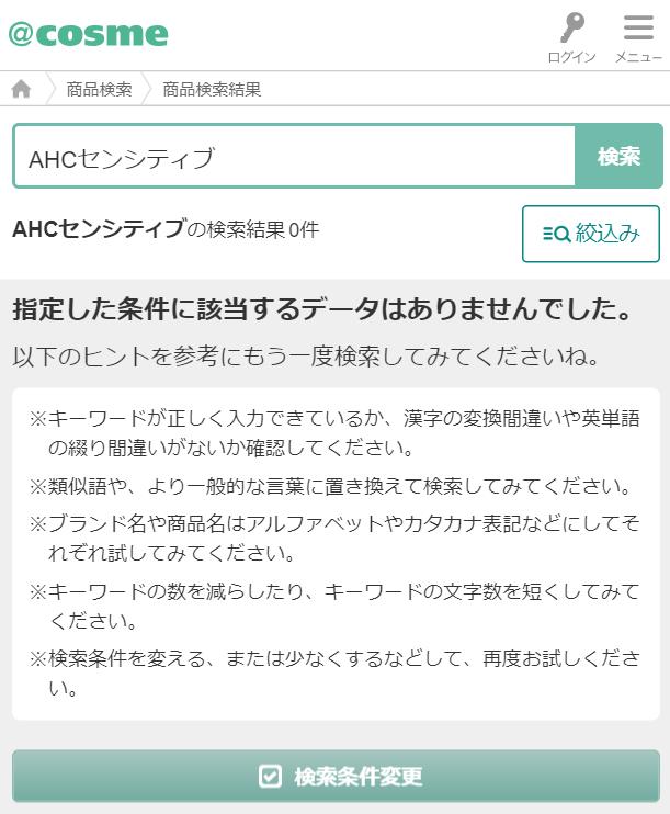 AHCセンシティブ アットコスメ