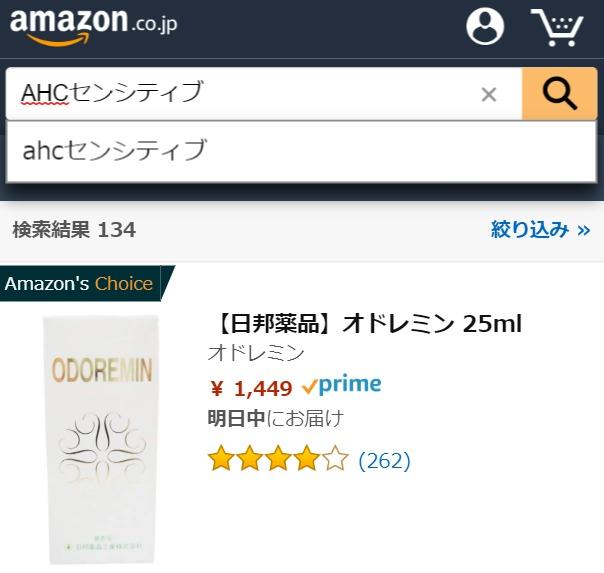 AHCセンシティブ Amazon