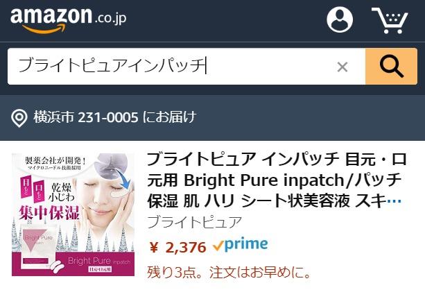 ブライトピュアインパッチ Amazon