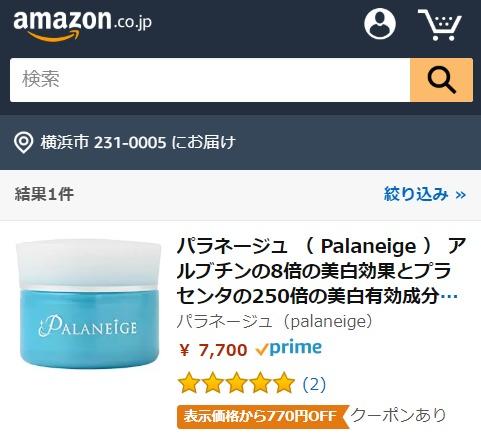パラネージュ Amazon