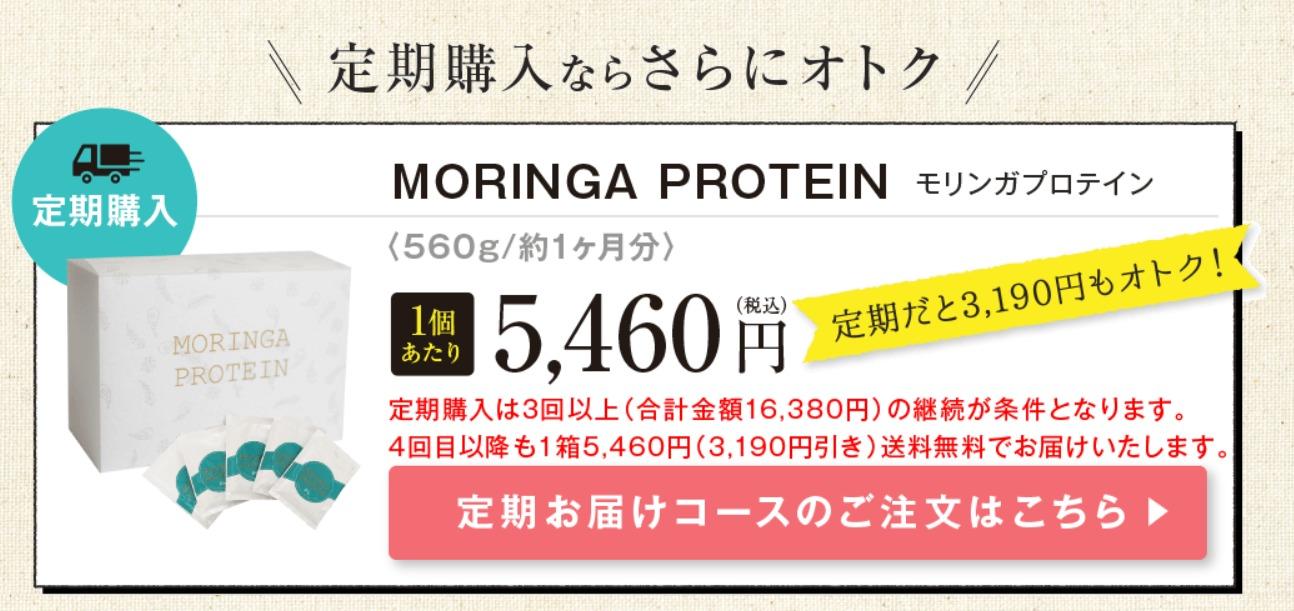 最新!モリンガプロテインの特別キャンペーン情報