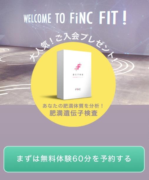 フィンクフィット(FiNC Fit) 無料体験