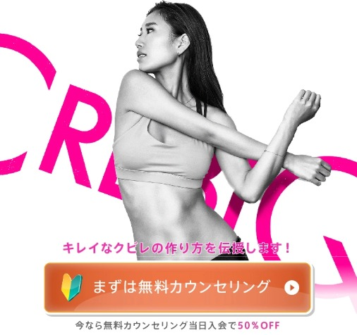 CREBIQ(クレビック) 特別キャンペーン情報