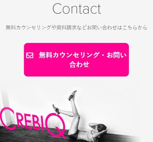 CREBIQ(クレビック) カウンセリング