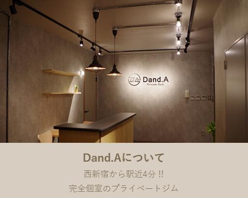 Dand.A(ダンドエー)とは