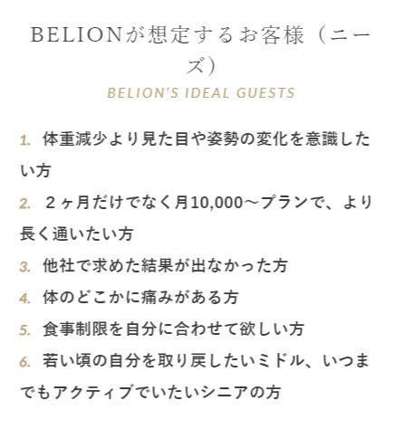 BELION(ビリオン)とは