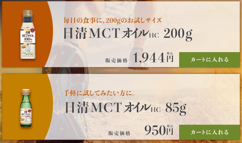 最新!日清MCTオイルシリーズの特別キャンペーン情報