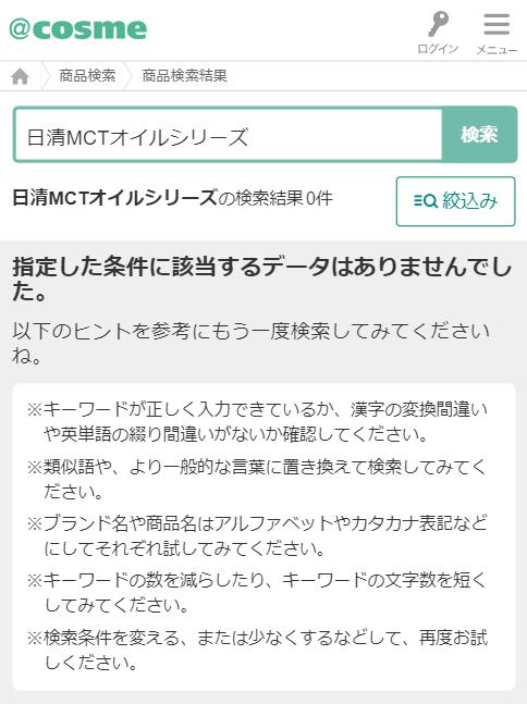 日清MCTオイルシリーズのアットコスメランキング