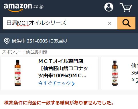 日清MCTオイルシリーズ Amazon