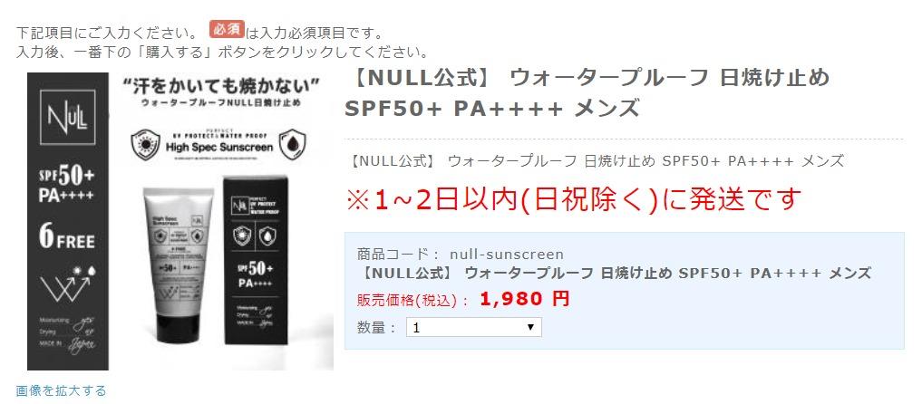 最新!NULLウォータープルーフ日焼け止めの特別キャンペーン情報