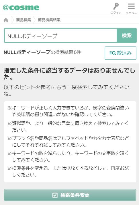 NULLボディーソープのアットコスメランキング