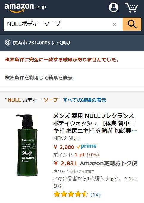 NULLボディーソープ Amazon