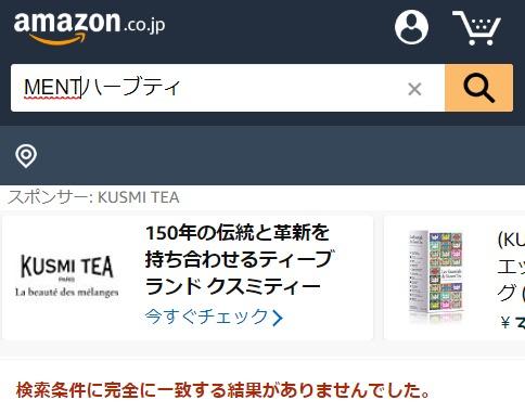 MENT(メント)のハーブティ Amazon