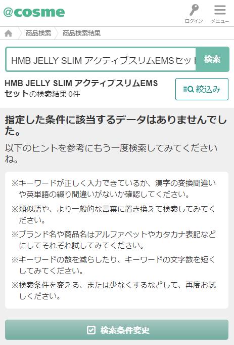 HMB JELLY SLIM アクティブスリムEMSセットのアットコスメランキング