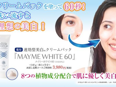 メイミーホワイト60