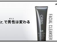 オルビスメンズスキンケアMr.シリーズ