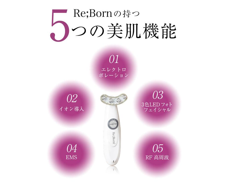 リボーン美顔器の効果・効能