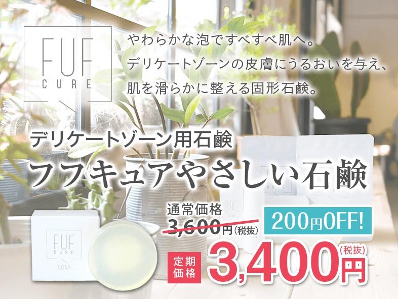 最新!フフキュアやさしい石鹸の特別キャンペーン情報