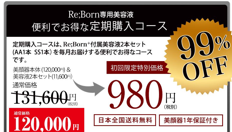 最新!リボーン美顔器の特別キャンペーン情報