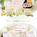 花菜の選べる乳酸菌
