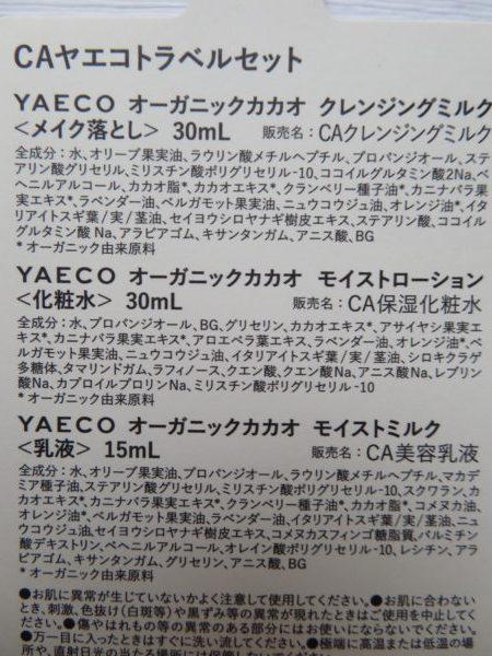YAECOオーガニックカカオの全成分 原材料一覧