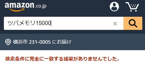 ツバメモリ15000 Amazon