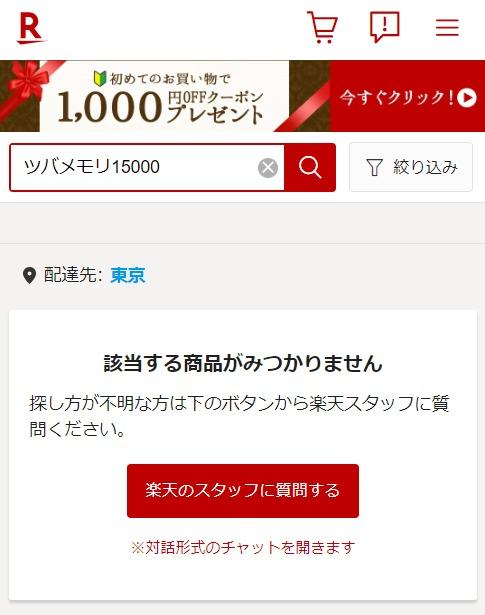 ツバメモリ15000 楽天
